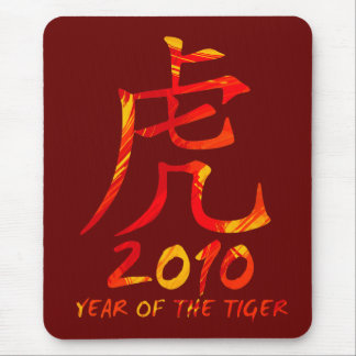 2010 Year of Tiger Symbol Mouse Pad