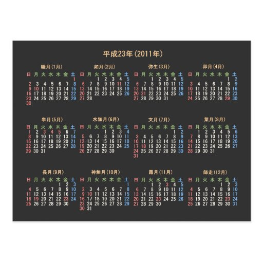 2011年カレンダー日本版 ポストカード