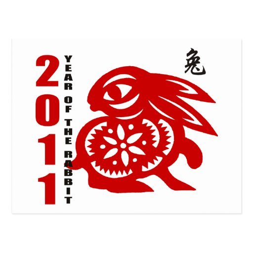 2011 Chinese Paper Cut Year of The Rabbit Postcard