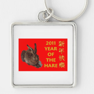 2011 Year Of The Hare (Chinese Characters) Keychain