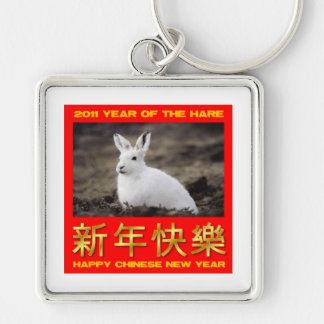 2011 Year Of The Hare Happy Chinese New Year Keychain