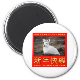 2011 Year Of The Hare Happy Chinese New Year Refrigerator Magnet