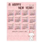 2011nenga_calendar postal