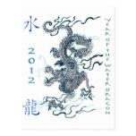 2012 años del dragón de agua postales