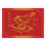 2012 Años Nuevos chinos, año del dragón Tarjeton