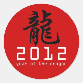 2012 Años Nuevos chinos del dragón Pegatina Redonda