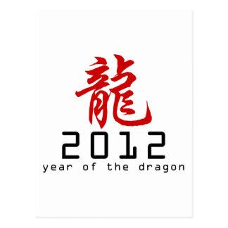 2012 Años Nuevos chinos del dragón Postal