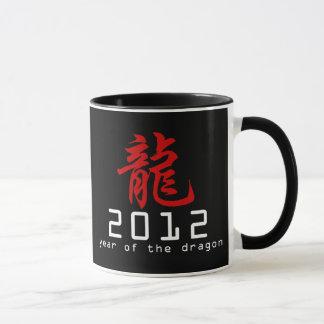 2012 Chinese New Year of The Dragon Mug