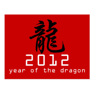 2012 Chinese New Year of The Dragon Postcard