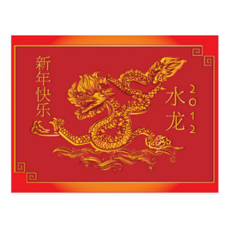 2012 Chinese new year water dragon Postcard