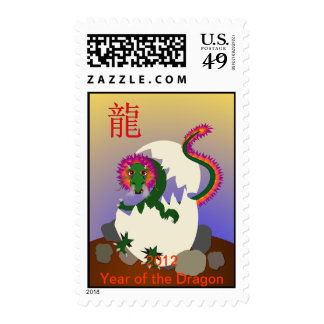2012 Chinese Year of the Dragon Hatching Postage Stamp