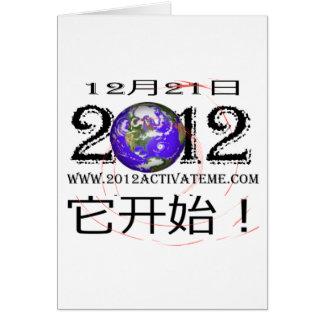 2012 chinos felicitación