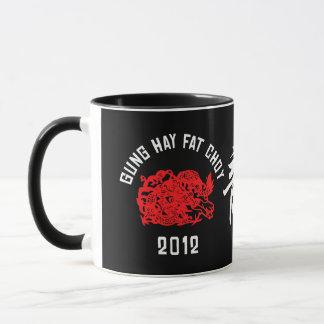 2012 Gung Hay Fat Choy Gift Mug