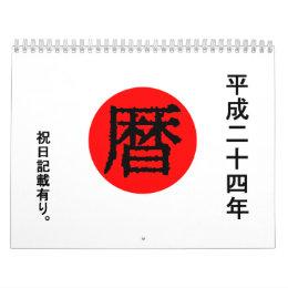 2012 Japanese Calendar(traditional month names) Calendar