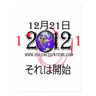 2012 japanese postcard