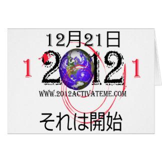 2012 japoneses tarjeton