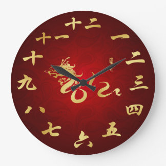 2012 Year of the Dragon Chinese Calligraphy Clock