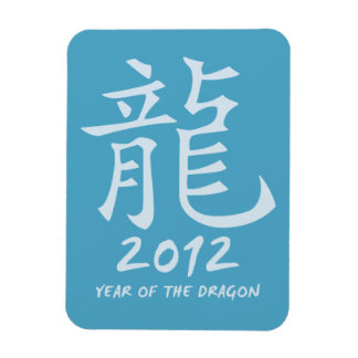 2012 Year of the Dragon Symbol flexible magnet