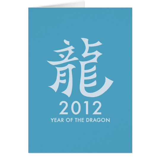 2012 Year of the Dragon Symbol Greeting Cards