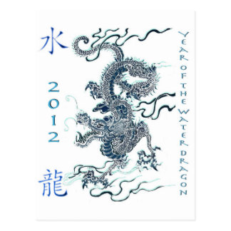 2012 Year of the Water Dragon Postcard