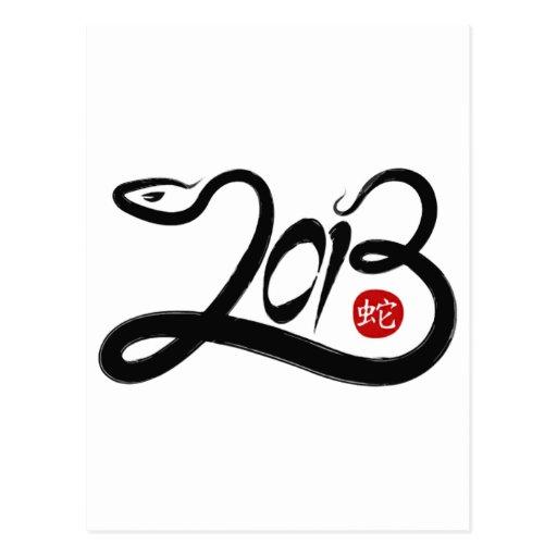 2013 - Año de la serpiente Tarjetas Postales