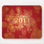 2013 Chinese Lunar New Year of the Snake Mousepad