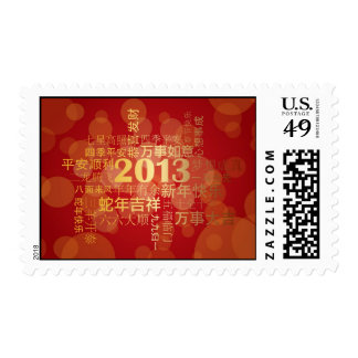 2013 Chinese Lunar New Year of the Snake Postage