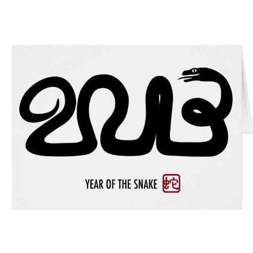 2013 Lunar New Year Snake Card