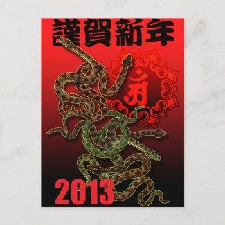 2013f postcard