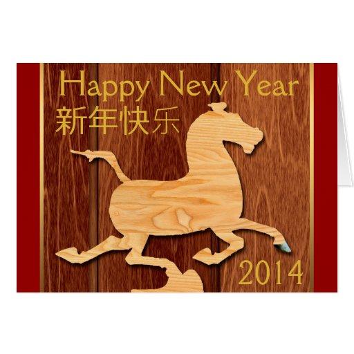 2014 新年快乐 Chinese New Year  Customizable Greetings Greeting Cards