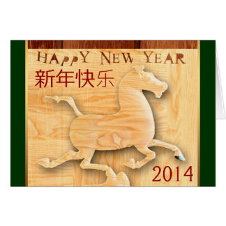 2014 新年快乐 Chinese New Year  Customizable Greetings Card