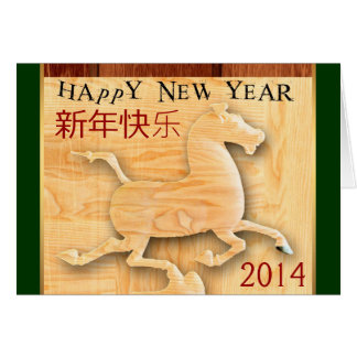 2014 新年快乐 Chinese New Year  Customizable Greetings Cards