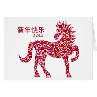 2014 Años Nuevos chinos de la tarjeta de felicitac