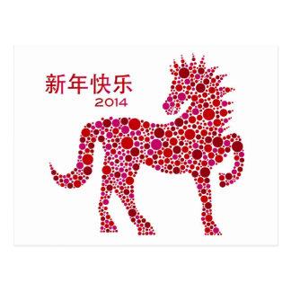 2014 Años Nuevos lunares chinos de la postal del c