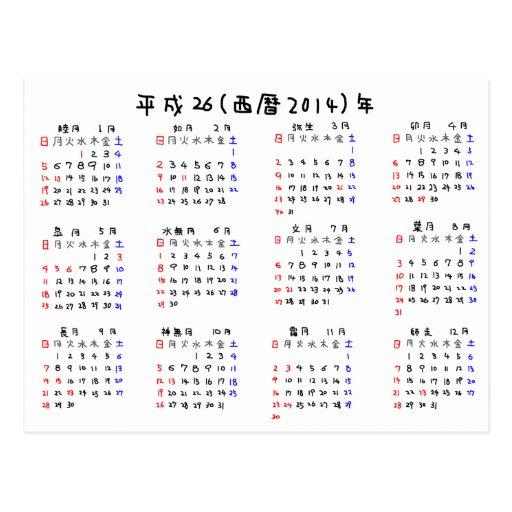 Japanese Calendar Design : Japanese calendar auto design tech