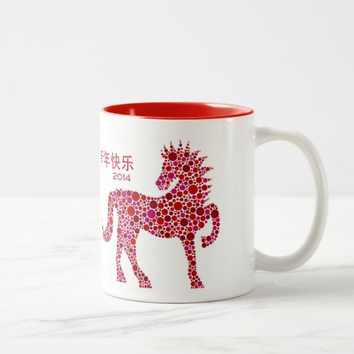 2014 Chinese Lunar New Year of the Horse Mug