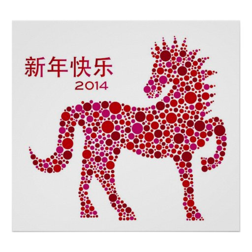 2014 Chinese Lunar New Year of the Horse Poster