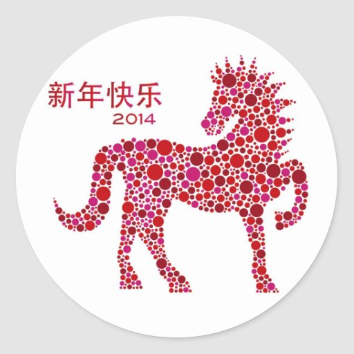 2014 Chinese Lunar New Year of the Horse Sticker