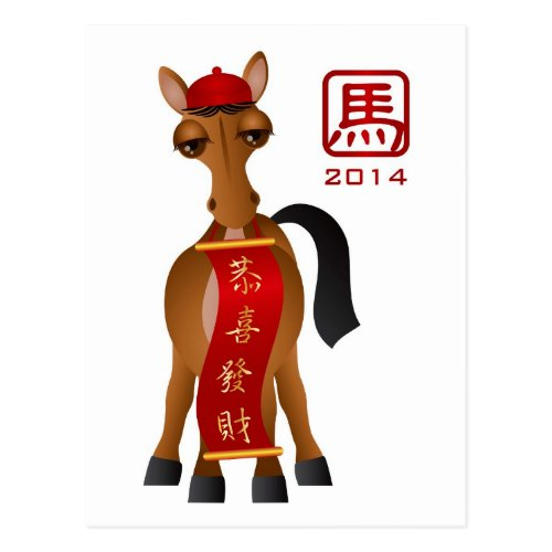 2014 chinese new year of the horse holding banner postcard sales 4024