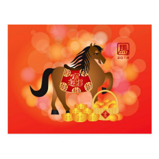 2014 Chinese New Year Zodiac Horse with Saddle Postcard