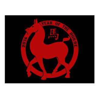 2014 el año del caballo postales