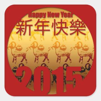 2015 año de la cabra - Año Nuevo chino - Pegatina Cuadrada