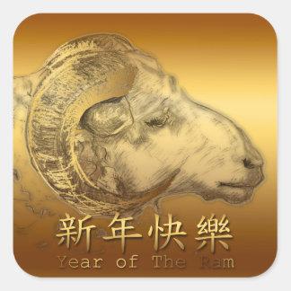 2015 años de las ovejas o de la cabra - pegatinas calcomania cuadrada personalizada