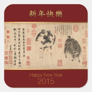 2015 años de las ovejas y de la cabra - pintura pegatina cuadrada