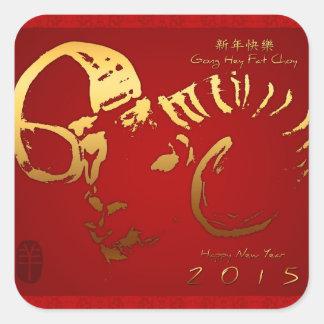 2015 años de oro del espolón + saludo pegatina cuadrada
