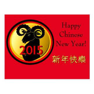 2015 años del espolón (rojo y emblema del oro) postal