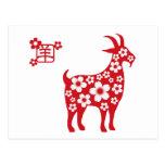 2015 Años Nuevos chinos de la cabra Postal