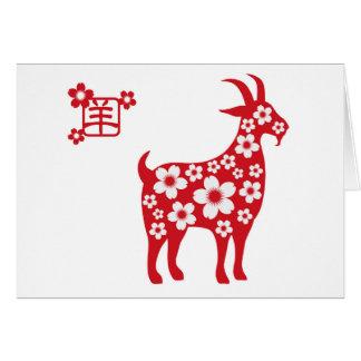 2015 Años Nuevos chinos de la cabra Tarjetón