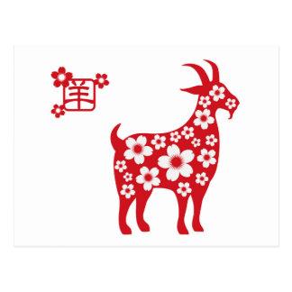 2015 Años Nuevos chinos de la cabra Tarjeta Postal