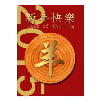 2015 Años Nuevos chinos del espolón - invitación